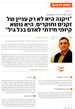 Shmotkin Interview Dorot-11