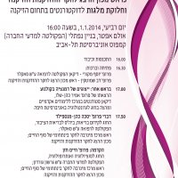 Event in honor of the outgoing Head of the Herczeg Institute, Prof. Jiska Cohen-Mansfield